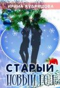 """Обложка книги """"Старый Новый год"""""""