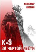 """Обложка книги """"К-9: За чертой мести"""""""