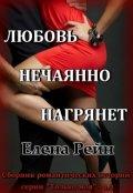 """Обложка книги """"Любовь нечаянно нагрянет"""""""