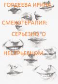 """Обложка книги """"Смехотерапия: серьезно о несерьезном"""""""