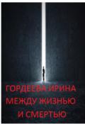 """Обложка книги """"Между жизнью и смертью"""""""