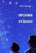"""Обложка книги """"Ирония судьбы"""""""