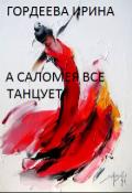 """Обложка книги """"А Саломея все танцует"""""""