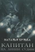 """Обложка книги """"Галактика Белая-1. Капитан. На линии судьбы"""""""