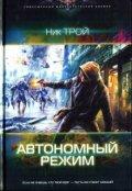"""Обложка книги """"Нейросеть 2: Автономный режим"""""""