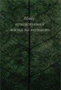 """Обложка книги """"Абиес, присягнувший жизни на верность """""""