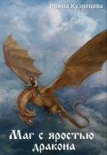 """Обложка книги """"Маг с яростью дракона"""""""