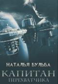 """Обложка книги """"Галактика Белая-2. Капитан перехватчика"""""""