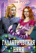 """Обложка книги """"Галактическая няня"""""""