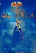 """Обложка книги """"Печать Феникса"""""""
