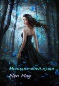 """Обложка книги """"Мелодия моей души"""""""