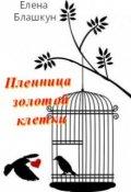 """Обложка книги """"Пленница золотой клетки"""""""