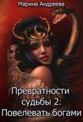 """Обложка книги """"Превратности судьбы 2: Повелевая богами"""""""