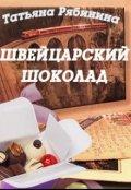 """Обложка книги """"Швейцарский шоколад"""""""