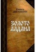 """Обложка книги """"Золото Алдана"""""""