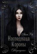 """Обложка книги """"Наследница Короны-1. Неугодная"""""""