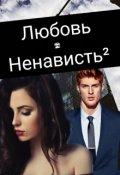 """Обложка книги """"Любовь=ненависть²"""""""