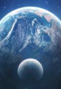 """Обложка книги """"Планета без магии"""""""