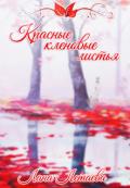 """Обложка книги """"Красные кленовые листья"""""""