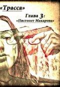 """Обложка книги """"Трасса. Глава 3: Пистолет Макарова"""""""