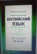 """Обложка книги """"120  тренировочных табличек на глагол to have"""""""