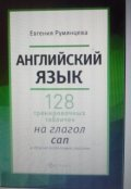 "Обложка книги ""128 таблиц на глагол can и др модал глаголы"""