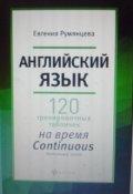 """Обложка книги """"120 таблиц на  время  Continuous активный залог"""""""