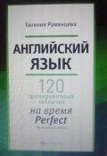 "Обложка книги ""120 таблиц на  время  Perfect активный залог"""