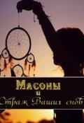 """Обложка книги """"Масоны. И страж ваших снов."""""""