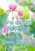 "Обложка книги ""Когда цветёт ликорис"""
