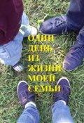 """Обложка книги """"Один день из жизни моей семьи"""""""