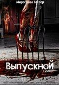 """Обложка книги """"Выпускной"""""""