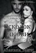 """Обложка книги """"Осколок любви """""""