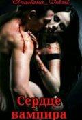 """Обложка книги """"Сердце вампира """""""