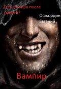 "Обложка книги ""Вампир"""