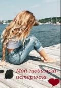 """Обложка книги """"Мой любимый-истеричка """""""