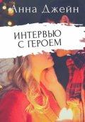 """Обложка книги """"Интервью с героем"""""""