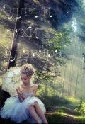 """Обложка книги """"Элли и духи Алавара"""""""