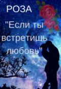 """Обложка книги """"Если ты встретишь любовь """""""