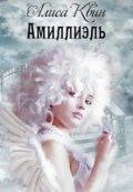"""Обложка книги """"Амиллиэль"""""""