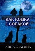 """Обложка книги """"Как кошка с собакой """""""