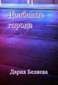 """Обложка книги """"Долбаные города"""""""