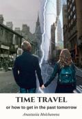 """Обложка книги """"Путешествие во времени или как завтра оказаться в прошлом"""""""