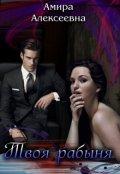 """Обложка книги """"Твоя рабыня. Слепая страсть."""""""