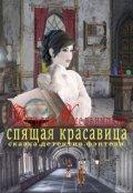 """Обложка книги """"Маги В Плену Льда (спящая красавица)"""""""