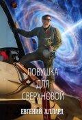 """Обложка книги """"Ловушка для Сверхновой"""""""