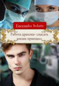 """Обложка книги """"Работа дракона- спасать жизни принцесс"""""""