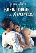 """Обложка книги """"Влюбленные в Атлантиду"""""""