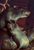 """Обложка книги """"Крысиная таверна"""""""