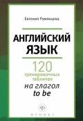 """Обложка книги """"120 табличек на глагол to be"""""""